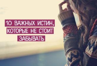 10 истин жизни