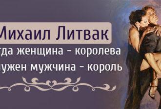 Михаил Литвак: если женщина королева, то ей нужен король