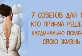 7 СОВЕТОВ ДЛЯ ТЕХ, КТО ПРИНЯЛ РЕШЕНИЕ КАРДИНАЛЬНО ПОМЕНЯТЬ СВОЮ ЖИЗНЬ