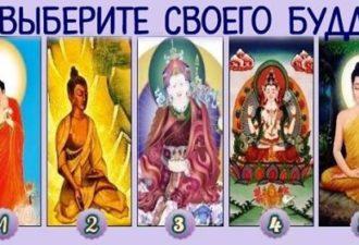 Хотите получить сообщение от Будды и узнать свое будущее? Выберите своего Будду