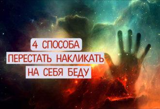 4 СПОСОБА ПЕРЕСТАТЬ НАКЛИКАТЬ НА СЕБЯ БЕДУ