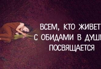 Всем, кто живет с обидой в душе, посвящается