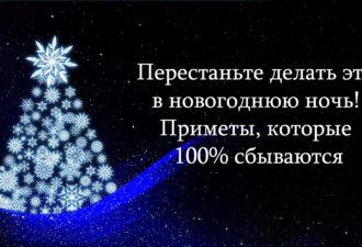 Перестаньте делать это в новогоднюю ночь! Приметы, которые 100% сбываются