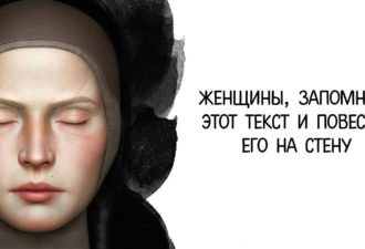 Женщины, запомните этот текст и повесьте его на стену