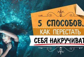 5 СПОСОБОВ ПЕРЕСТАТЬ СЕБЯ НАКРУЧИВАТЬ