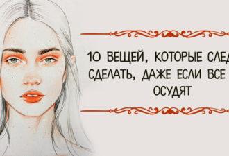 10 ВЕЩЕЙ, КОТОРЫЕ СЛЕДУЕТ СДЕЛАТЬ, ДАЖЕ ЕСЛИ ВСЕ ВАС ОСУДЯТ