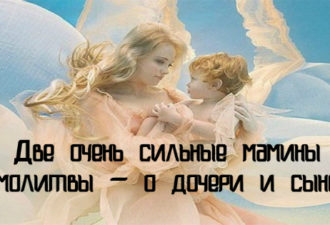 Две мамины молитвы — о дочери и сыне