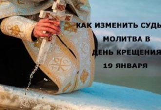 Как изменить судьбу: молитва в день Крещения 19 января