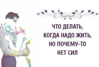 ЧТО ДЕЛАТЬ, КОГДА НАДО ЖИТЬ, НО ПОЧЕМУ-ТО НЕТ СИЛ