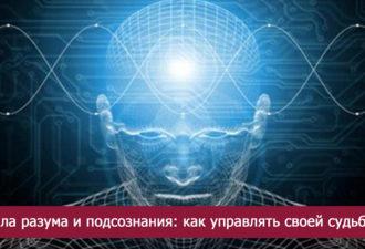 Сила разума и подсознания: как управлять своей судьбой