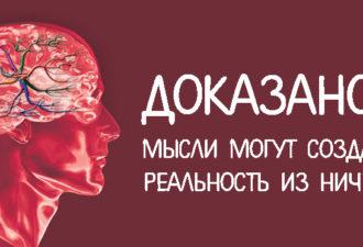 Наши мысли могут создать реальность из ничего — доказано!