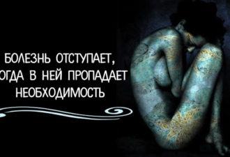 БОЛЕЗНЬ ОТСТУПАЕТ, КОГДА В НЕЙ ПРОПАДАЕТ НЕОБХОДИМОСТЬ