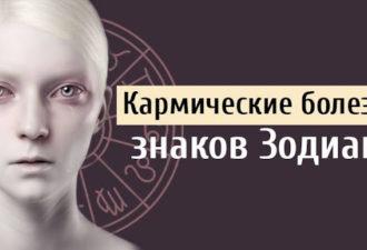Кармические болезни знаков Зодиака