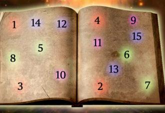 Пусть книга ведьм даст вам ответ на волнующий вас вопрос.