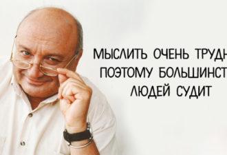Михаил Жванецкий: Мыслить очень трудно, поэтому большинство людей судит