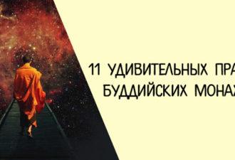 11 УДИВИТЕЛЬНЫХ ПРАВИЛ БУДДИЙСКИХ МОНАХОВ