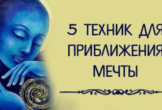 5 ТЕХНИК ДЛЯ ПРИБЛИЖЕНИЯ МЕЧТЫ
