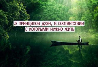 5 ПРИНЦИПОВ ДЗЭН, В СООТВЕТСТВИИ С КОТОРЫМИ НУЖНО ЖИТЬ