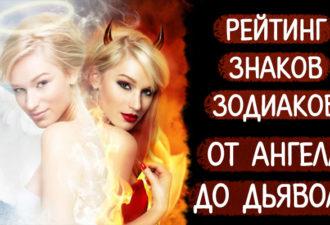 Рейтинг знаков Зодиака от чистых Ангелов до сущих Дьяволов