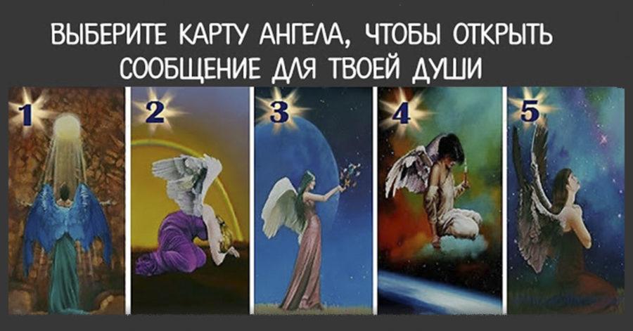 Послание от Ангела-Хранителя! Выберите Ангела и узнайте его...