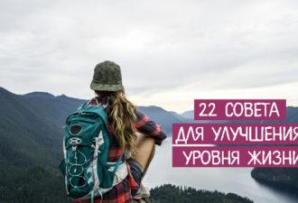 22 СОВЕТА ДЛЯ УЛУЧШЕНИЯ УРОВНЯ ЖИЗНИ
