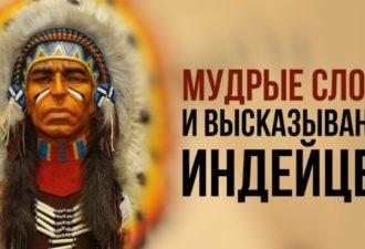 Мудрые слова и высказывания индейцев