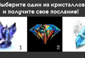 Выберите один из кристаллов и получите свое послание!