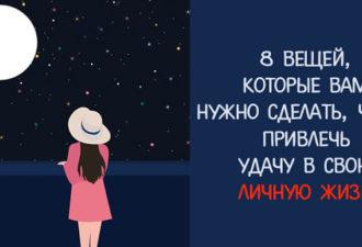 8 вещей, которые вам нужно сделать, чтобы привлечь удачу в свою личную жизнь