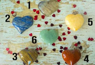 Выберите кристалл-сердце и получите любовное послание к 14 февраля!