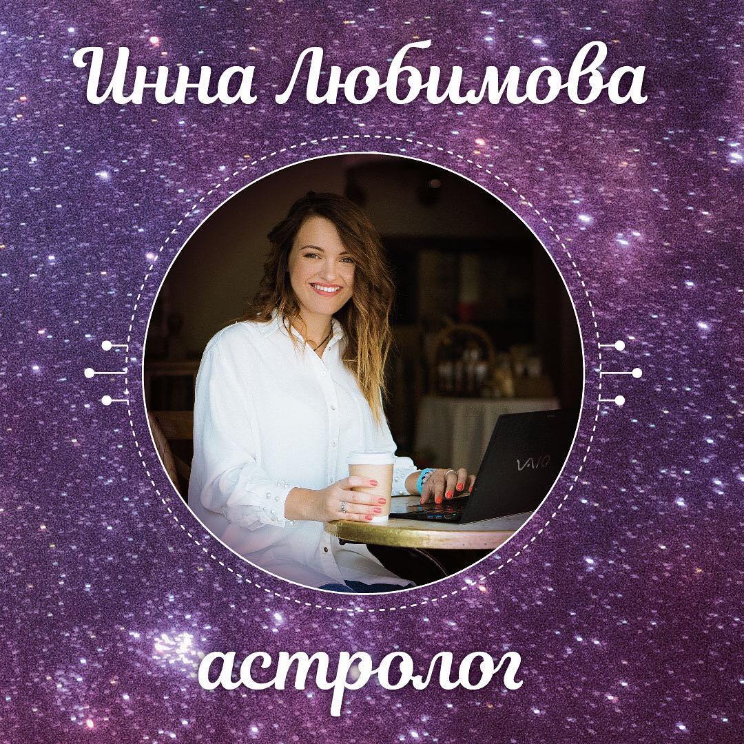 Астробоксы от астролога Инны Любимовой: если вы хотите притянуть к себе счастье, удачу, любовь