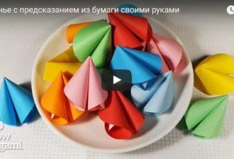 Печенье с предсказанием из бумаги своими руками