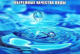 Обережные качества воды