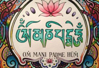 Ом ма́ни па́дме хум — одна из самых известных мантр в буддизме и наделена множеством значений
