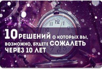 10 РЕШЕНИЙ, О КОТОРЫХ ВЫ БУДЕТЕ ЖАЛЕТЬ УЖЕ ЧЕРЕЗ 10 ЛЕТ