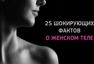 25 фактов о женском теле, которые не знают даже сами женщины