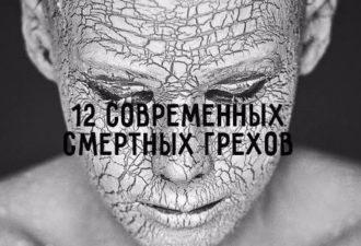 12 современных смертных грехов
