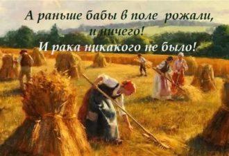 «А раньше бабы в поле рожали — и ничего!»
