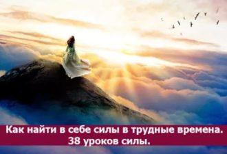 КАК НАЙТИ В СЕБЕ СИЛЫ: 38 УРОКОВ