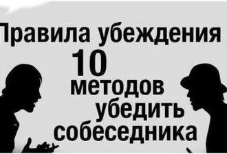 Как правильно убеждать: 10 правил