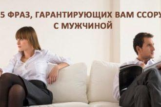 5 фраз, гарантирующих вам ссору с мужчиной