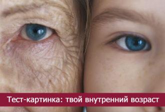 Тест-картинка: твой внутренний возраст