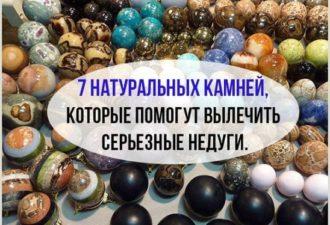 7 натуральных камней, которые помогут вылечить серьезные недуги