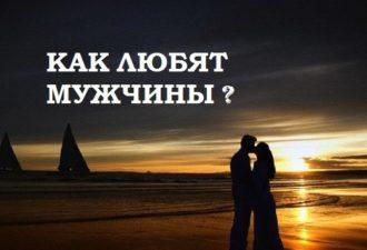 КАКОВА МУЖСКАЯ ЛЮБОВЬ? КАК ЛЮБЯТ МУЖЧИНЫ? Признаки.