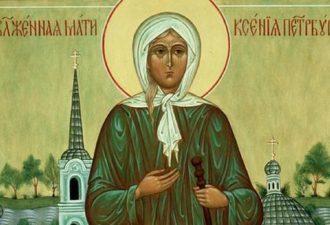 День памяти блаженной Ксении Петербургской 6 июня 2017 года
