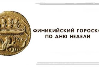 Финикийский гороскоп по дню недели