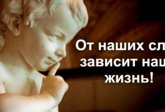 От наших слов зависит наша жизнь!