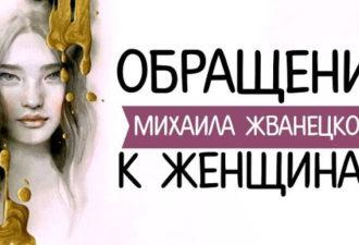Обращение Михаила Жванецкого к женщинам