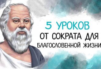 5 уроков от Сократа для благословенной жизни