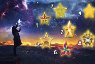 Тест: Выберите звезду и узнайте, сбудется ли ваше желание!