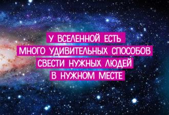 У вселенной есть много удивительных способов свести нужных людей в нужном месте